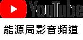 經濟部能源局影音頻道(Youtube)